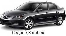 Фаркопы на Mazda 3 (2003-2009)