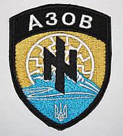 """Шеврон батальйону """"АЗОВ"""", розмір: 86х113 мм"""
