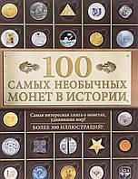 Кузнецова-Тимонова А.В. 100 самых необычных монет в истории
