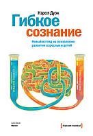Дуэк К. Гибкое сознание. Новый взгляд на психологию развития взрослых и детей