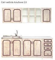 Кухня Альбина комплект