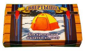 Ввертыши для крепления палатки 4 шт