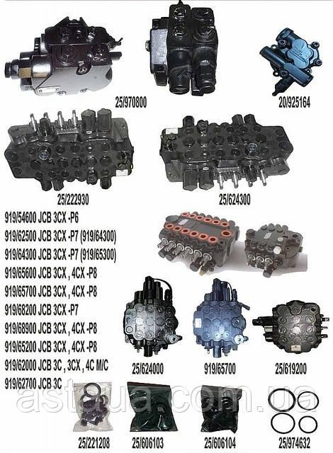 JCB Valves and Valve Parts Клапана для JCB  25/970800, 20/925164, 25/222930, 25/624300, 25/624000