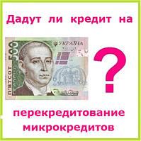 Дадут ли кредит на перекредитование микрокредитов ?