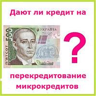 Дают ли кредит на перекредитование микрокредитов ?