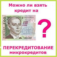 Можно ли взять кредит на перекредитование микрокредитов ?