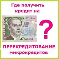 Где получить кредит на перекредитование микрокредитов ?