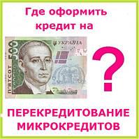 Где оформить кредит на перекредитование микрокредитов ?