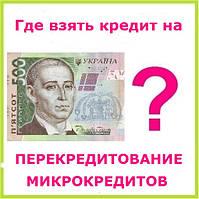 Где взять кредит на перекредитование микрокредитов ?