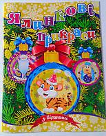 Аппликации и вырезалки Ялинкові прикраси: Жовта 89509 Глорія Украина