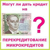 Могут ли дать кредит на перекредитование микрокредитов ?