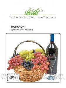 Новалон професiйне добриво для винограду  20г