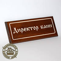 """Табличка резная для бани и сауны """"Директор бани"""""""