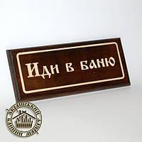 """Табличка резная для бани и сауны """"Иди в баню"""" (прямоугольная)"""