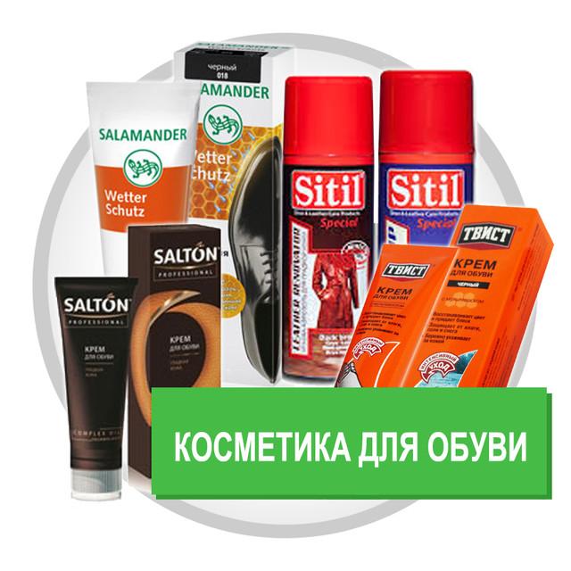 Косметика для обуви оптом купить для косметики прозрачный в москве купить