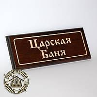 "Табличка резная для бани и сауны ""Царская баня"""