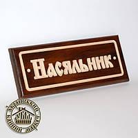"""Табличка резная для бани и сауны """"Насяльник"""""""