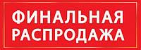 СКИДКИ НА ЗИМНИЕ КУРТКИ ДО - 45%