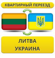 Квартирный Переезд из Литвы в Украину