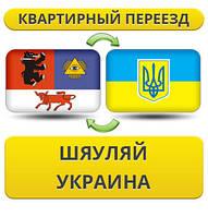 Квартирный Переезд из Шяуляя в Украину