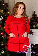 "Яркий женский свитер большого размера ""Айлин"" (ун. XL-XXL) арт. Айлин 8336"