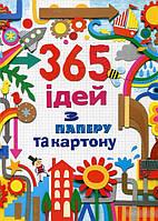 365 ідей з паперу та картону