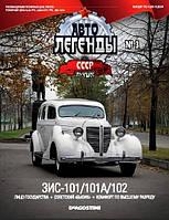 Автолегенды СССР Лучшее №03 ЗИС-102 голубой