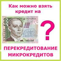 Как можно взять кредит на перекредитование микрокредитов ?
