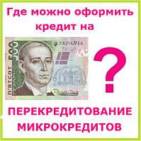 Где можно оформить кредит на перекредитование микрокредитов ?