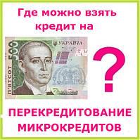 Где можно взять кредит на перекредитование микрокредитов ?