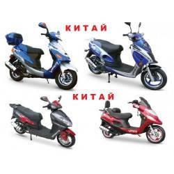 Запчасти для скутеров разных моделей (Китай, импорт)