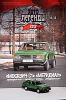 Автолегенды СССР Лучшее №34 Москвич С-1