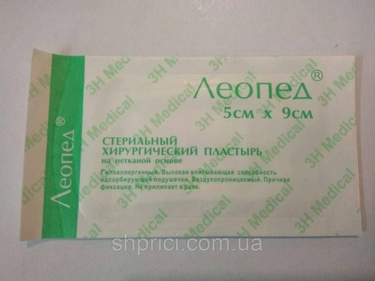Пластырь хирургический стерильный 5 см*9 см  Леопед/ Леон-Фарм