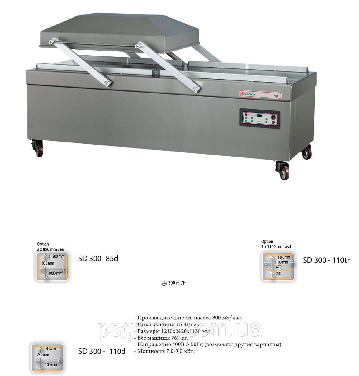 Вакуумная двухкамерная упаковочная машина SCANDIVAC SD 300d