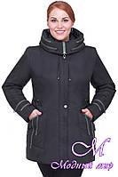 Женская стильная зимняя куртка больших размеров (р. 48-64) арт. Мальта без меха
