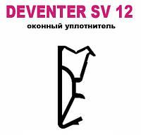 Уплотнитель оконный Девентер SV 12