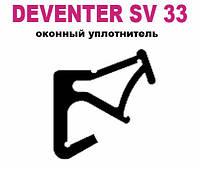 Уплотнитель оконный Девентер SV 33