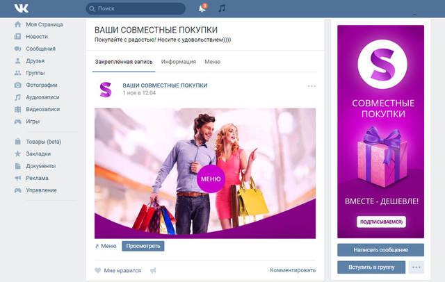 Дизайн аватара группы и меню вконтакте