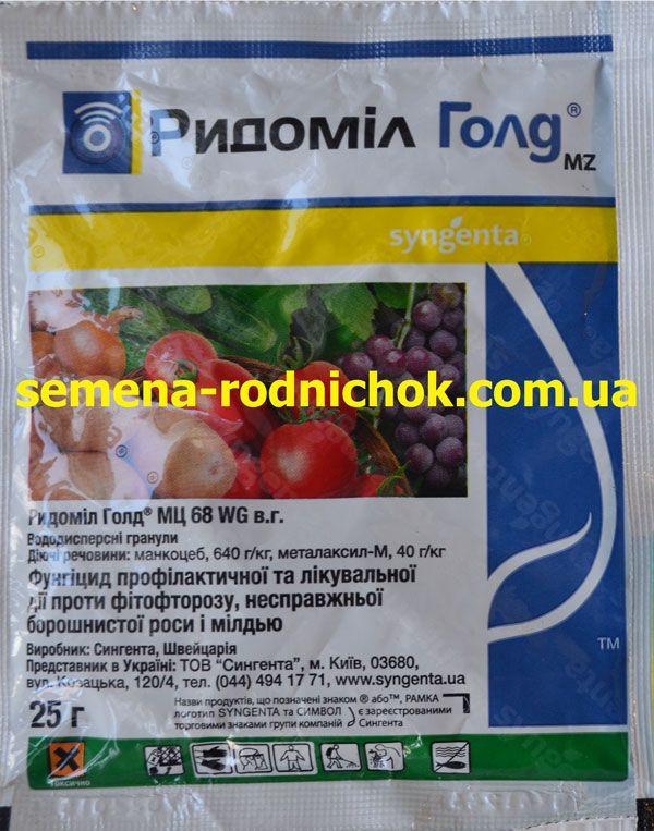Ридомил голд фунгицид инструкция по применению для винограда