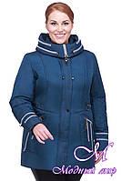 Женская теплая зимняя куртка батальных размеров (р. 48-64) арт. Мальта без меха