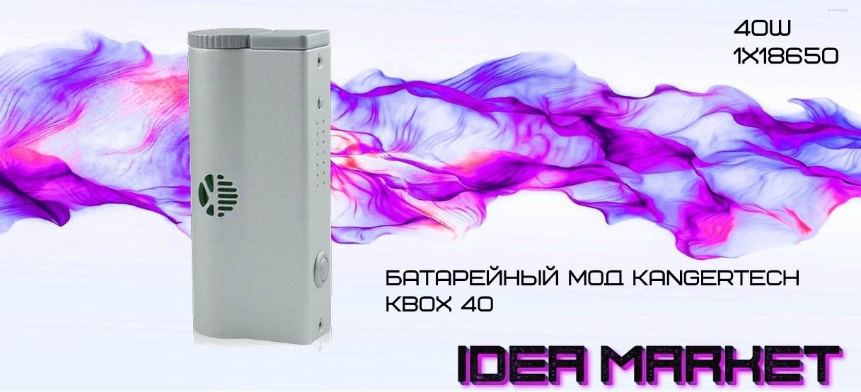 KangerTech KBOX 8-40W APV Box Mod.Вариват нового поколения от KangerTech!