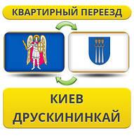 Квартирный Переезд из Киева в Друскининкай