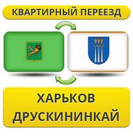 Квартирный Переезд из Харькова в Друскининкай