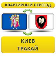 Квартирный Переезд из Киева в Тракай
