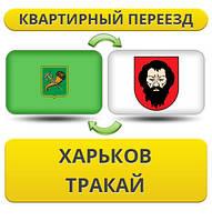 Квартирный Переезд из Харькова в Тракай