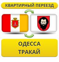 Квартирный Переезд из Одессы в Тракай