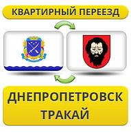 Квартирный Переезд из Днепропетровска в Тракай