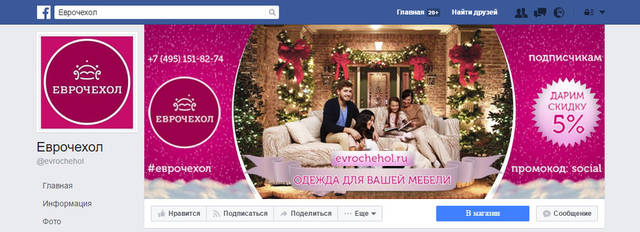 Дизайн страницы Вконтакте, Facebook и Youtube 1