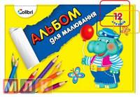 Colibri Альбом для рисования, скоба, 12 листов, серия Африка - Бегемот, Ц260029У