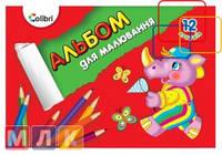 Colibri Альбом для рисования, скоба, 12 листов, серия Африка - Носорог, Ц260029У